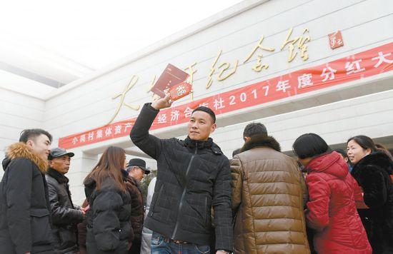 安徽小岗村第一书记_乡村振兴走前列 小岗村集体首次给4288位村民分红--安徽频道--人民网