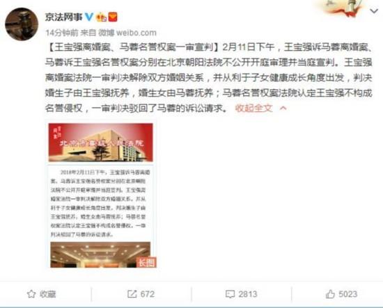 王宝强马蓉离婚案一审宣判 双方解除婚姻