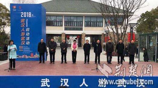 武汉人游武汉活动正式启动 十大惠民活动贯穿全年