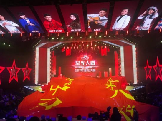 梦想舞台 《星光大道》2017总决赛开启图片