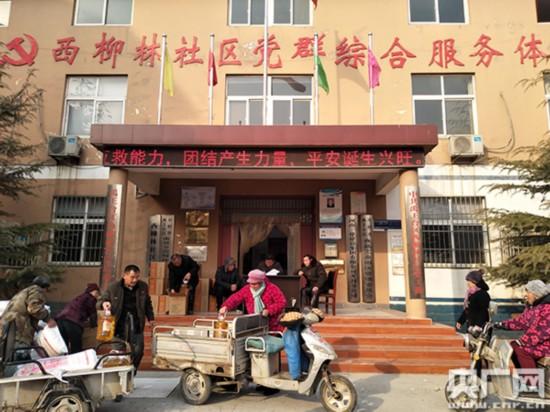 【网络媒体走转改】开封西柳林社区:让每一位老人都老有所依