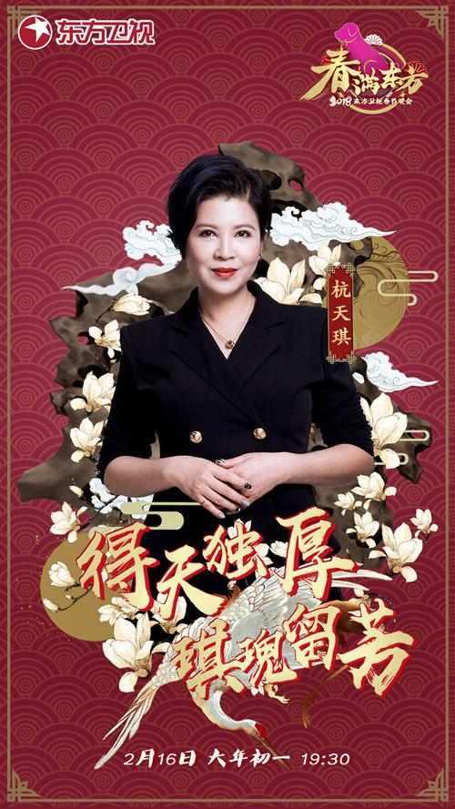 杭天琪惊喜加盟东方卫视2018春晚唱响新年