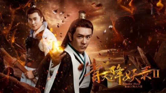 《青天降妖录2》陈浩民3.jpg