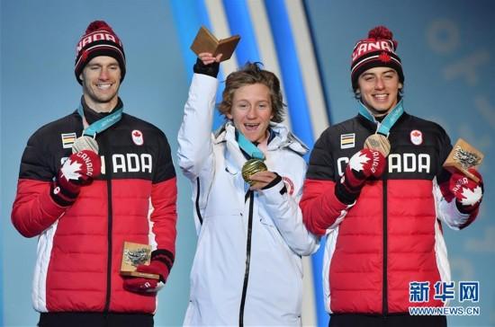 2月11日,获得冠军的美国选手热拉尔(中)、亚军加拿大选手帕罗特(左)、季军加拿大选手麦克莫里斯在颁奖仪式上。