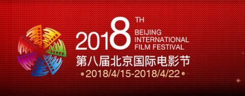 图片来源:第八届北京国际电影节官网