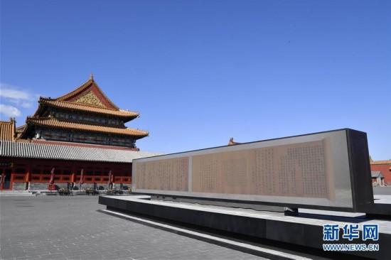 (文化)(3)《国家宝藏》特展在故宫揭幕