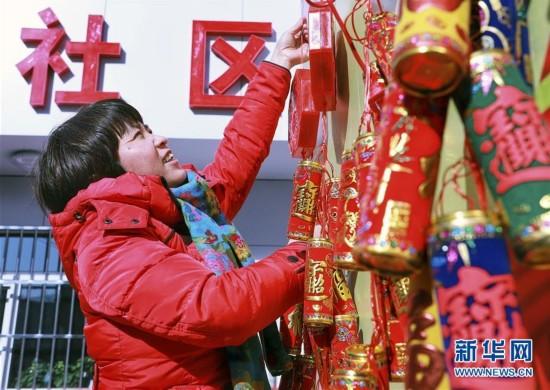 #(社会)(5)红红火火迎新春