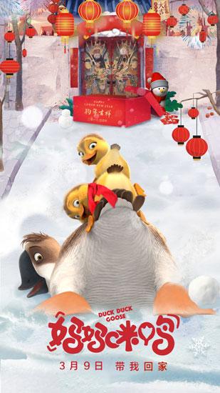 《妈妈咪鸭》曝预告小黄鸭一家温情互助