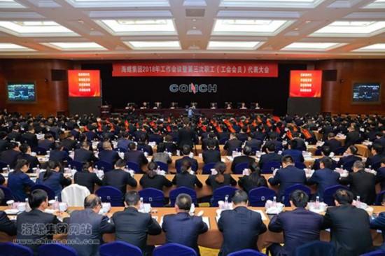 海螺集团2018年工作会议暨第三次职工(工会会员)代表大会闭幕