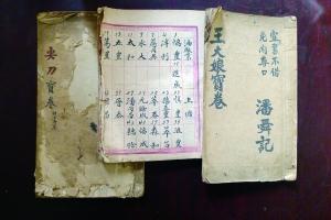 """三本民国抄""""常州宝卷""""面世 记录古代江南民俗"""