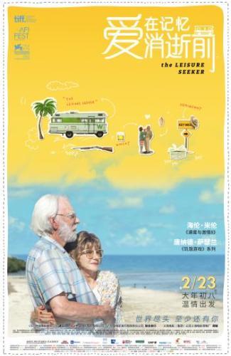 图为:电影《爱在记忆消逝前》海报。片方供图