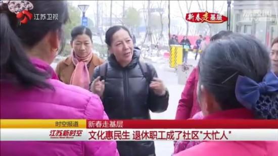"""文化惠民生 南京退休职工成了社区""""大忙人"""""""
