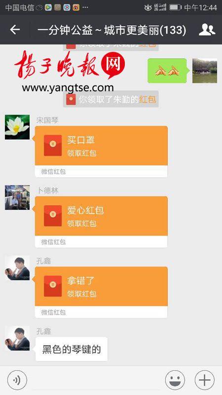 镇江网友春节众筹红包 为环卫工买防雾霾口罩