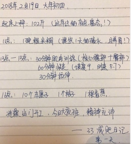 春节及时雨来啦!马甲线女神 袁姗姗公布减肥