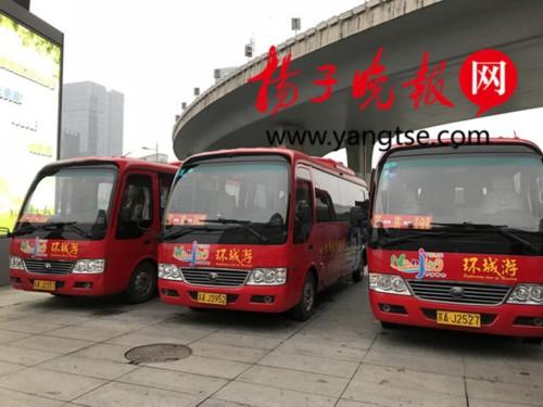 """南京环城游观光巴士降价 """"计时卡""""更优惠"""