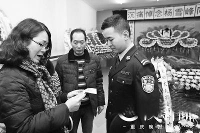 重庆民警执勤殉职