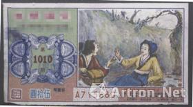 深受收藏爱好者青睐的台湾历史典故彩票