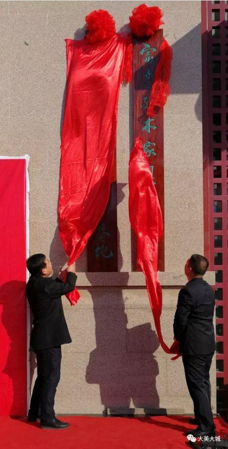 大城美术家协会活动基地正式揭牌