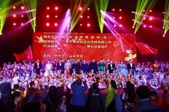 县四家班子领导和广大干部群众一起观看了晚会.