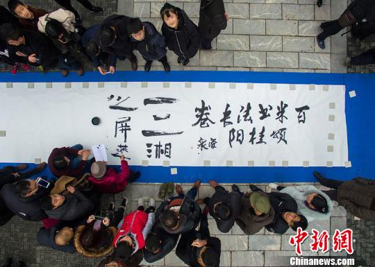 湖南桂阳县百米书法长卷传播廉政文化