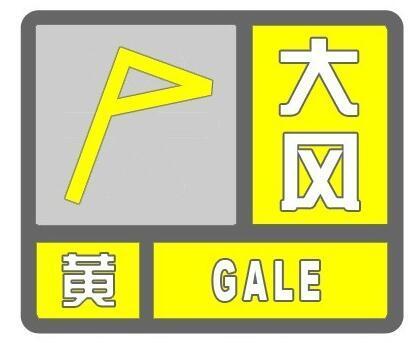 宿迁发布大风黄色预警信号 部分地区8级!