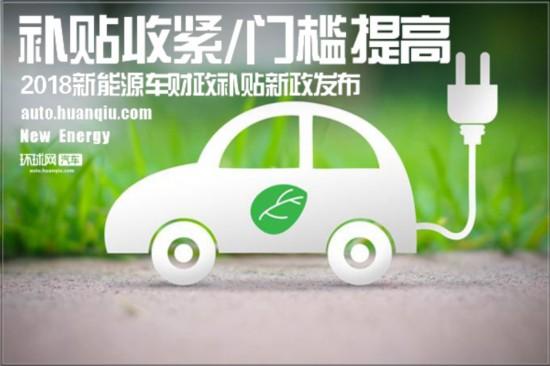 补贴收紧/门槛提高 新能源车财政补贴新政发布