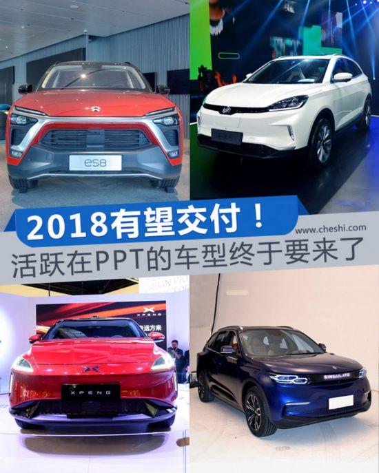 """PPT造车""终于该交卷了 四款车型今年将交付!"