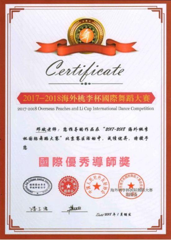 邓斌喜获海外桃李杯舞蹈大赛国际优秀导师奖