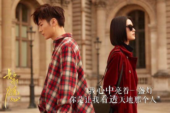陈晓杜鹃王嘉《如影随心》解剖都市男女婚恋难题 主题曲《岁月》