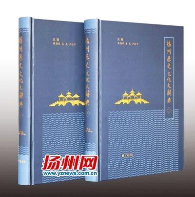 扬州出版首部城市辞典 严格按辞典要求编纂200余万字