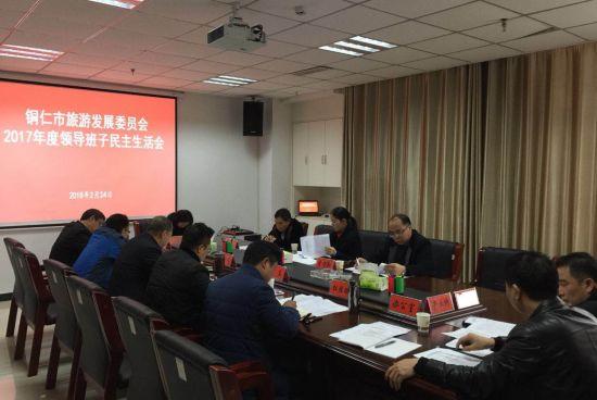 市旅发委召开2017年度1.png