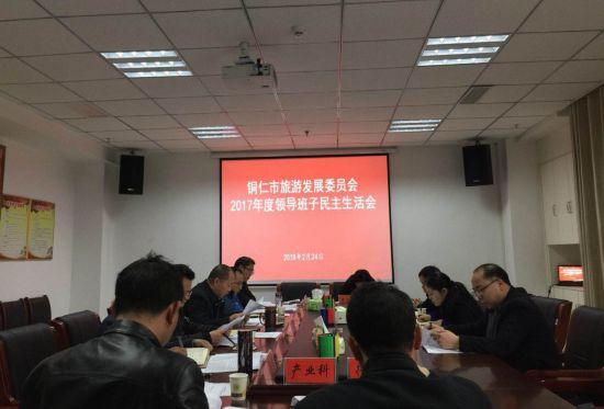 市旅发委召开2017年度.png