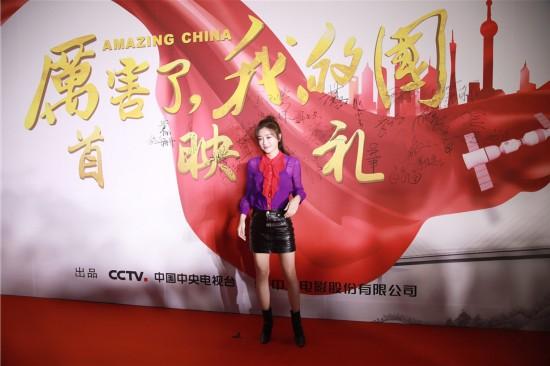 秦岚出席《厉害了,我的国》首映 为祖国加油点赞图片
