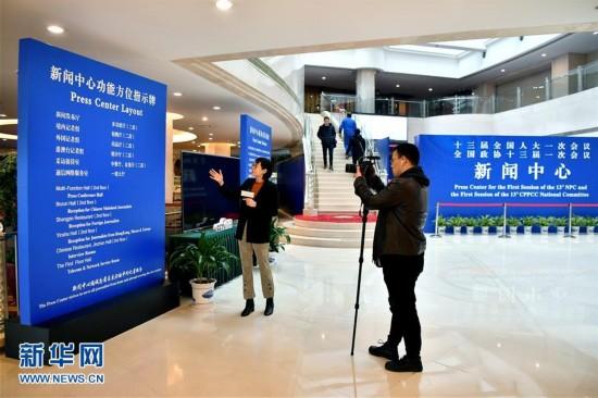 (两会)(1)2018年全国两会新闻中心启用