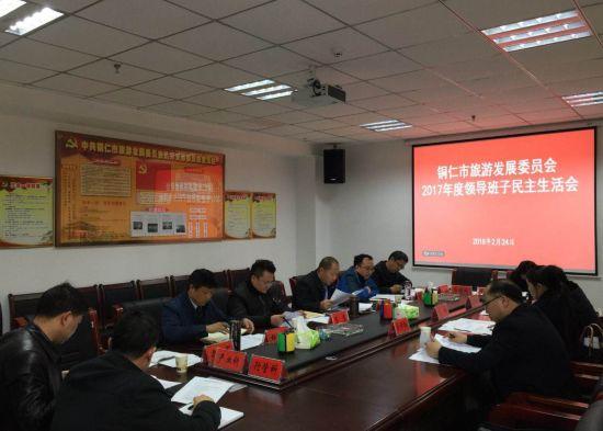 市旅发委召开2017年度2.png