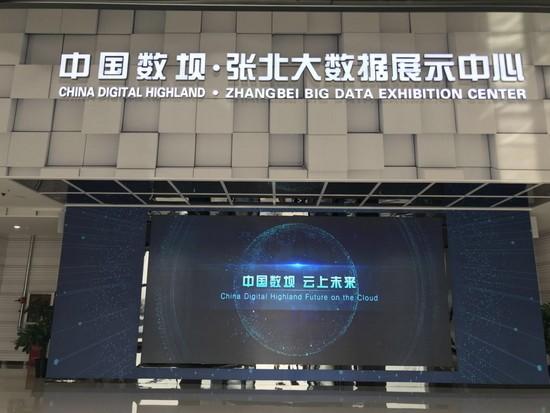 """张北:打造""""中国绿色数坝"""" 推动京津冀协同发展"""