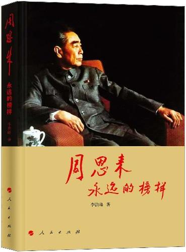 《周恩来:永远的榜样》出版座谈会在北京举行