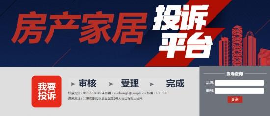 """人民网房产家居开启""""3・15鉴楼行动""""系列报道"""