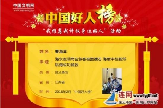 """连云港3位市民荣登2月份""""中国好人榜"""""""