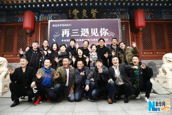 中戏表演系87班30周年主题班会 齐聚胡军徐帆冯小刚等