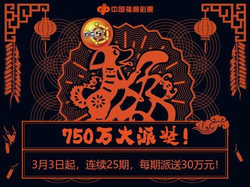 """六省联销""""15选5""""750万元大派奖"""