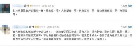 双逆袭!《红海行动》被疑造假,网友:就是造假!票房20亿才对!