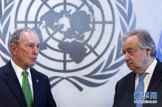 (国际)(1)联合国秘书长任命布隆伯格为气候行动特使