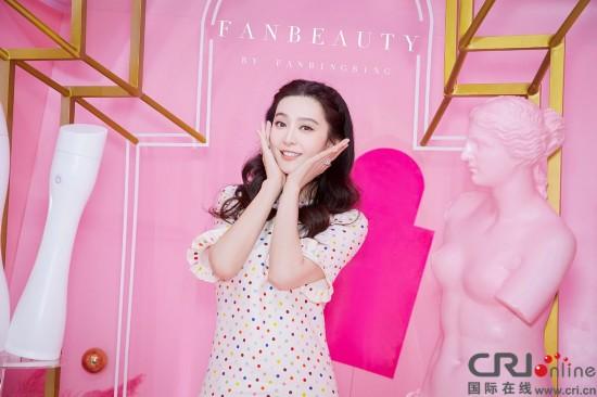 范冰冰开网店自创美容品牌 粉嫩出镜俏皮比V秀钻戒