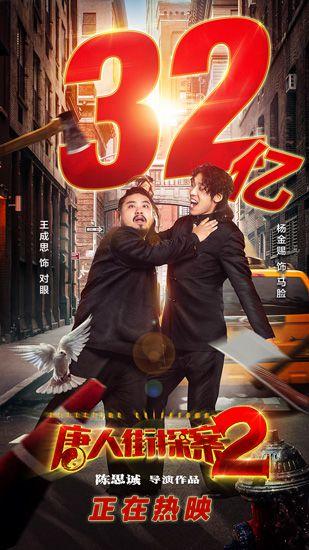 《唐人街探案2》破32亿关于美术设计的6个小秘密