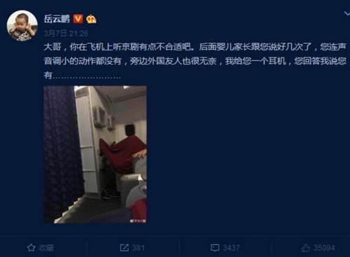 岳云鹏飞机上遇不文明乘客 劝阻无效发文吐槽