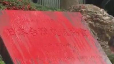 """""""日本台湾交流协会""""遭泼红漆。(图片来源:台媒)"""