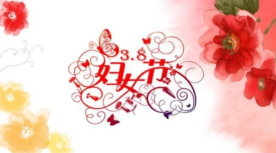 三八节短信祝福语 三八节给女友祝福语 三八节短信祝福语大全
