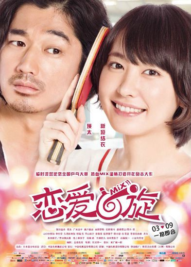 开年最燃励志电影《恋爱回旋》本日公映
