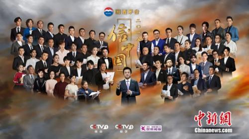 《信中国》海报 节目组供图